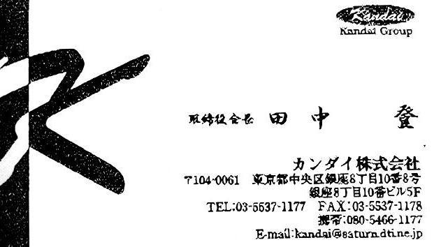 田中登という詐欺師