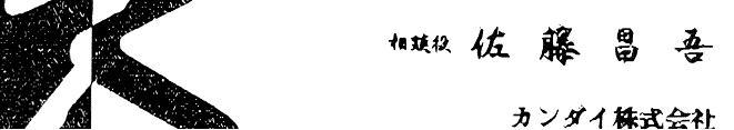 詐欺師のツレ田中昌吾