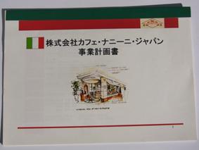 カフェ・ナニーニ・ジャパン