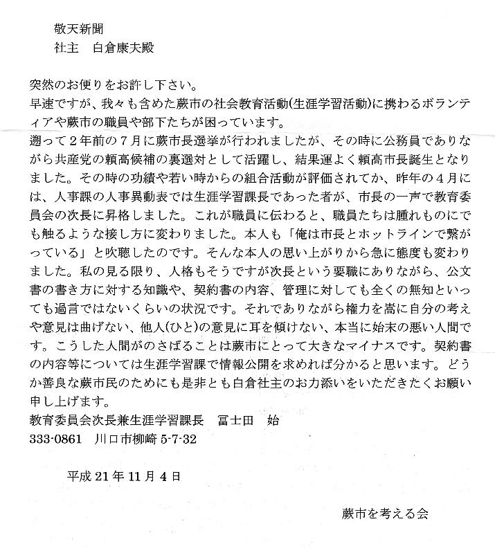 埼玉県蕨市頼高市長派の共産党員に対する告発?091107