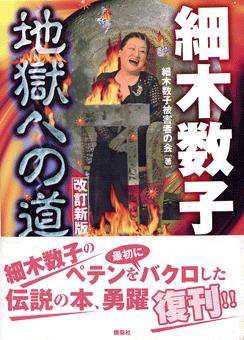 細木数子 地獄への道 鹿砦社