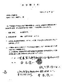 群馬県学校法人堀越学園理事長堀越哲二が借金の為にばら撒いた堀越学園の学債、つまり学校の借用書