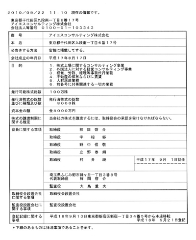 柿岡啓介 アイエスコンサルティング
