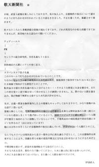 武富士、セントラル総合研究所