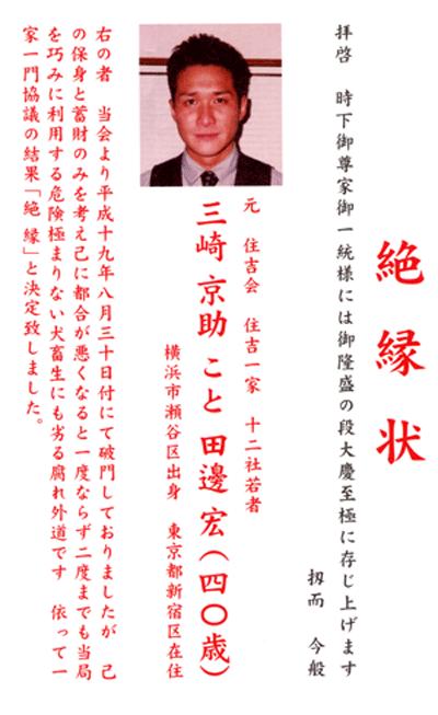 エイベックス 松浦 秘書