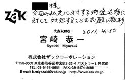 ザックコーポレーション宮崎恭一