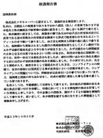メガネスーパー福岡勇次チャイナゲート