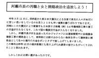 原発利権—福井県敦賀市河瀬一治市長20120123-1