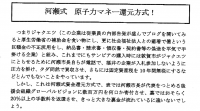 原発利権—福井県敦賀市河瀬一治市長20120123-2