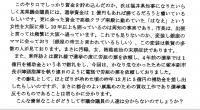 原発利権—福井県敦賀市河瀬一治市長20120123-3