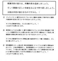 原発利権—福井県敦賀市河瀬一治市長20120123-4