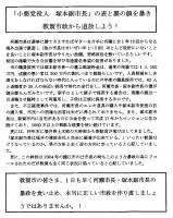 原発利権—福井県敦賀市河瀬一治市長20120123-5