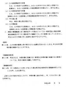 東京電力病院買収を目論む?しかし金がない人の病院売買契約書