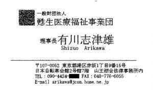 東京電力病院を買収するファンドは携帯電話が事務所代わり
