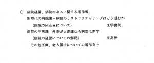 有川志津雄氏、著書多数というけどネットでは1件も引っかからず