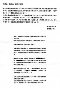 <a href=http://img-cdn.jg.jugem.jp/dd9/2204352/20120719_2172733.png><img src=http://img-cdn.jg.jugem.jp/dd9/2204352/20120719_2172733_t.png width=204 height=300 alt=東京医科大学不正疑惑噂評判 class=pict /></a>