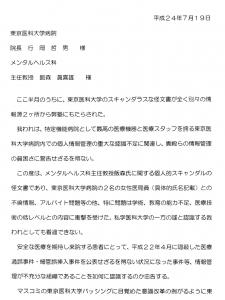 東京医科大学飯森教授2012091701