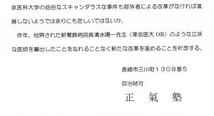 東京医科大学飯森教授2012091702
