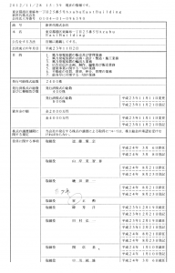 鹿島建設韓国資本、新世代、リフォームデザイン1