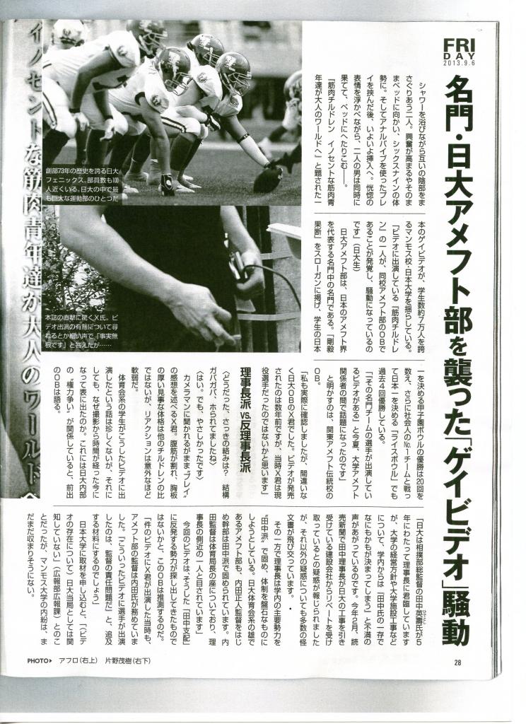 内田正人 (アメリカンフットボール)の画像 p1_36