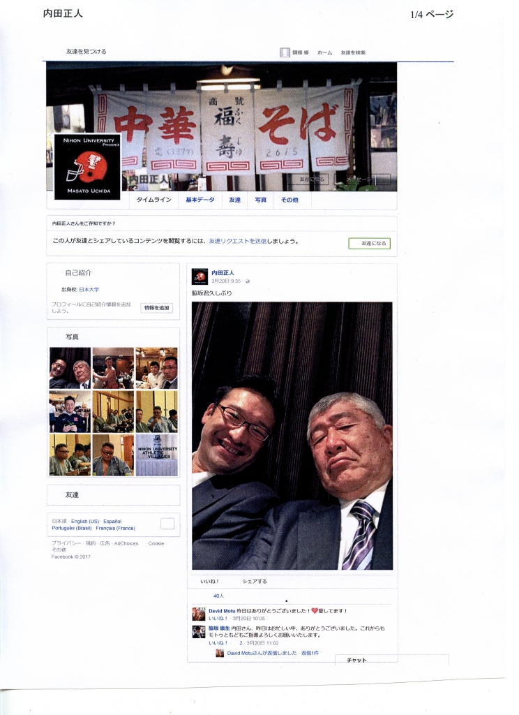 補足資料.内田正人fecebook