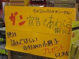 ハッピー薬店 橋本亨 大阪府堺市