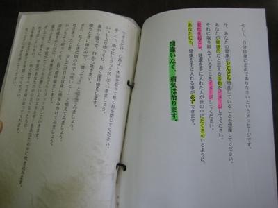日本がんマネジメント協会