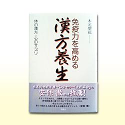 木元漢方食品研究所