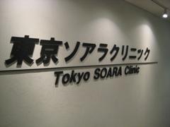 東京ソアラクリニック