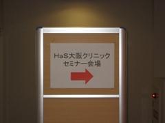 HaS大阪クリニック