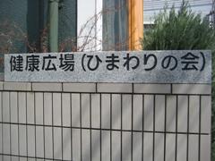 がん患者支援サロン「ひまわりの会」(広島)