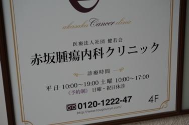 赤坂腫瘍内科クリニック 森吉臣先生