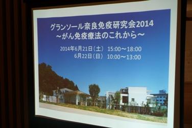 グランソール奈良 免疫研究会2014