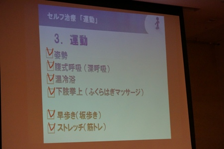 e-クリニック セミナー