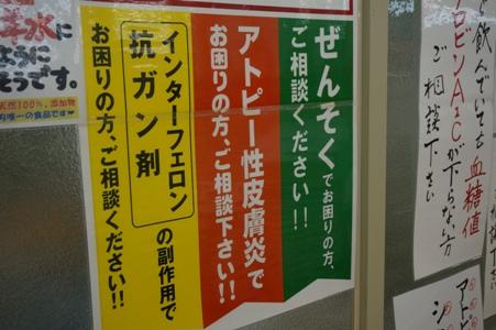 永寿屋本店薬局 長野県長野市