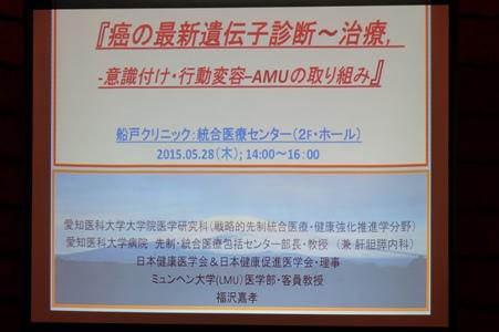 愛知医科大学 先制・統合医療包括センター