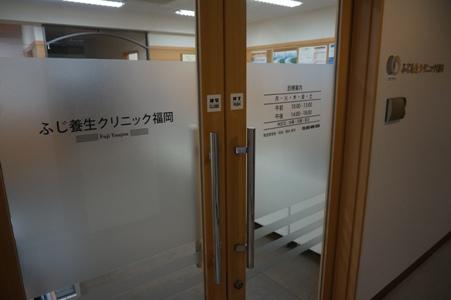 ふじ養生クリニック 福岡