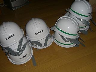 ヘルメット 看板