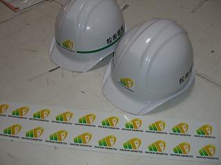 ヘルメットサイン