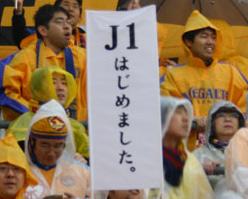 新作ゲーフラ「J1はじめました。」w