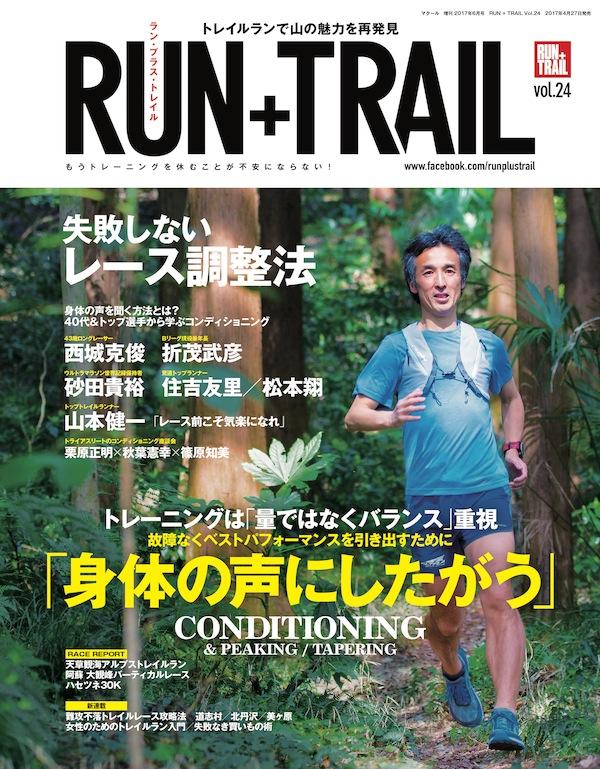 RunplusTrail_24_COVER.jpg