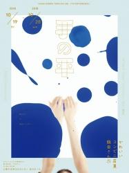かわいいコンビニ店員飯田さん『手の平』チラシ表