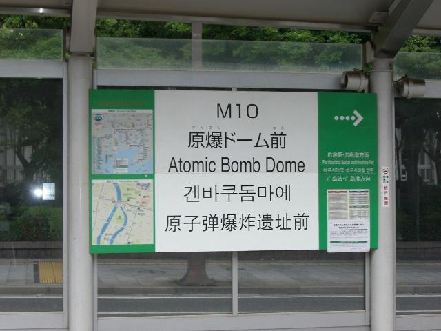 原爆ドーム09