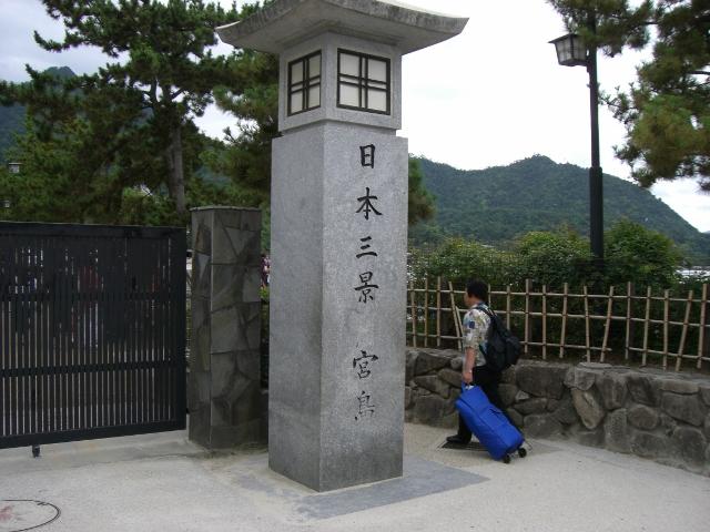広島 宮島 11