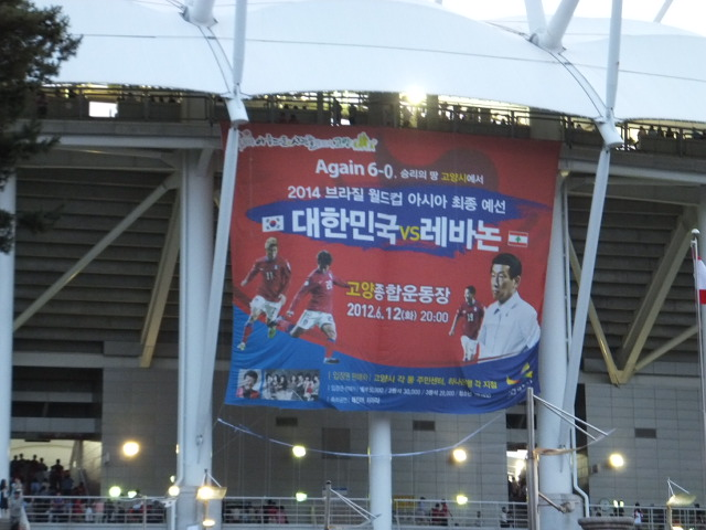 韓国 vs レバノン 02