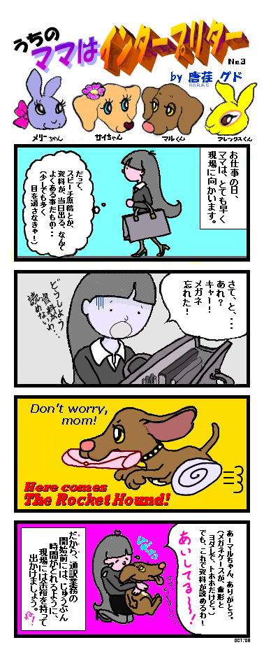 うちママ3号