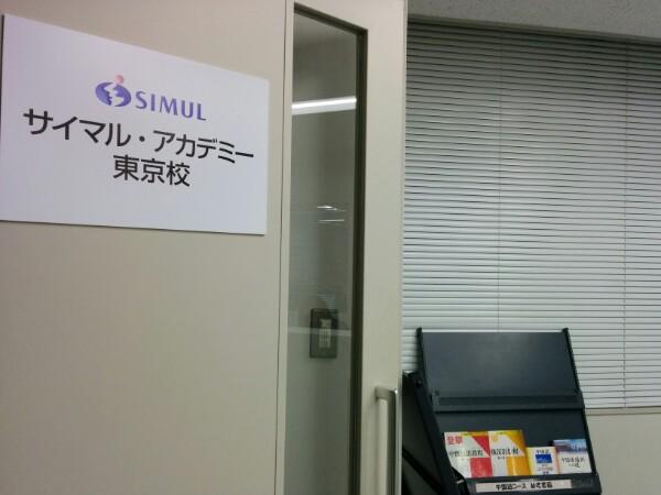 東京校看板1.jpg