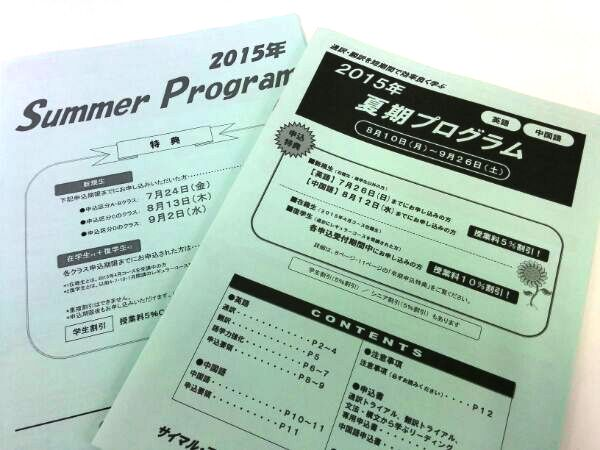 2015夏期プログラム写真.jpg