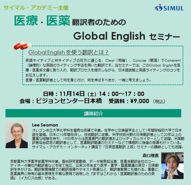医療・医薬翻訳者のためのGlobal Englishセミナー