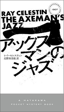 160516_アックスマンのジャズ.png